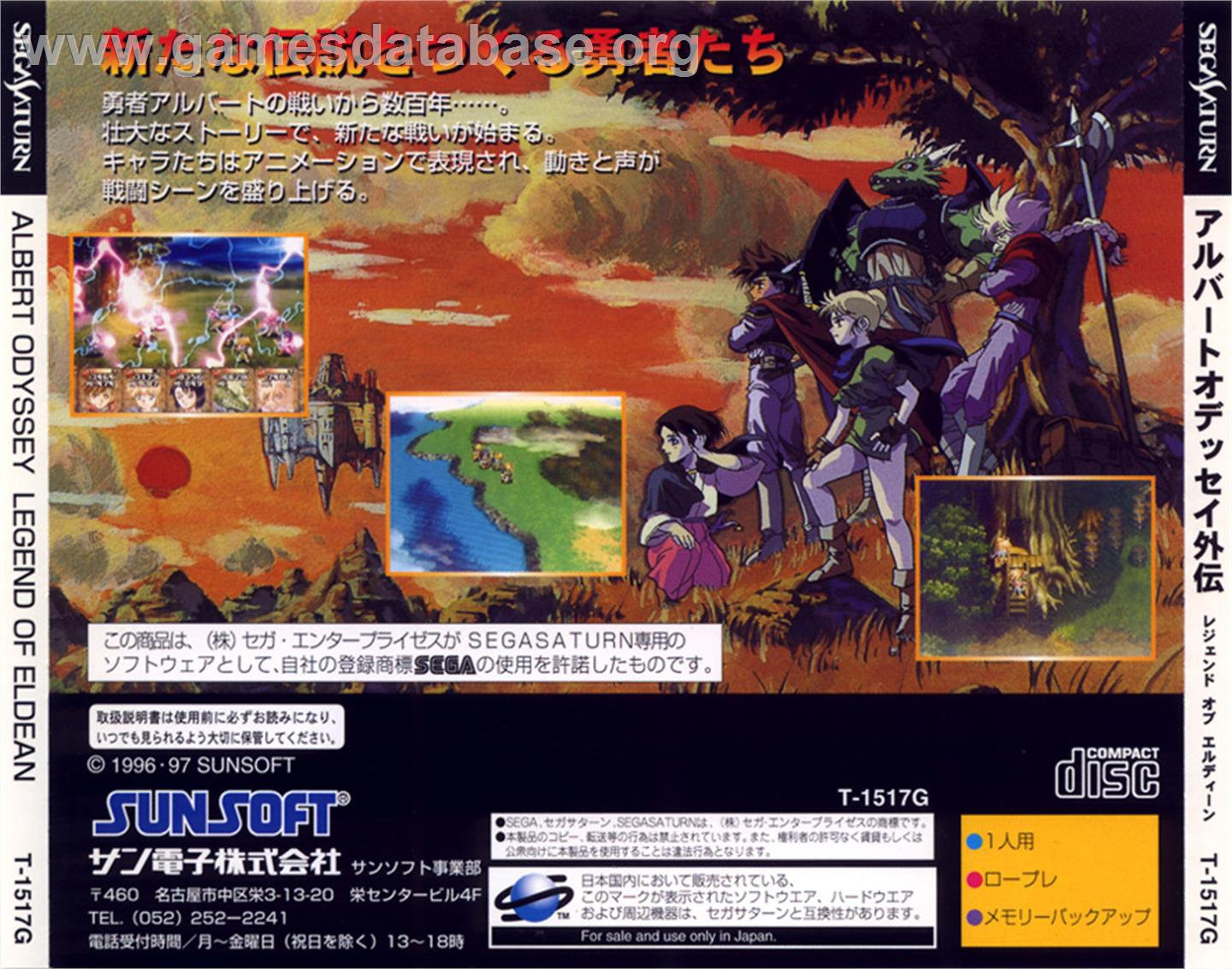Albert Odyssey: Legend of Eldean - Sega Saturn - Artwork - Box Back