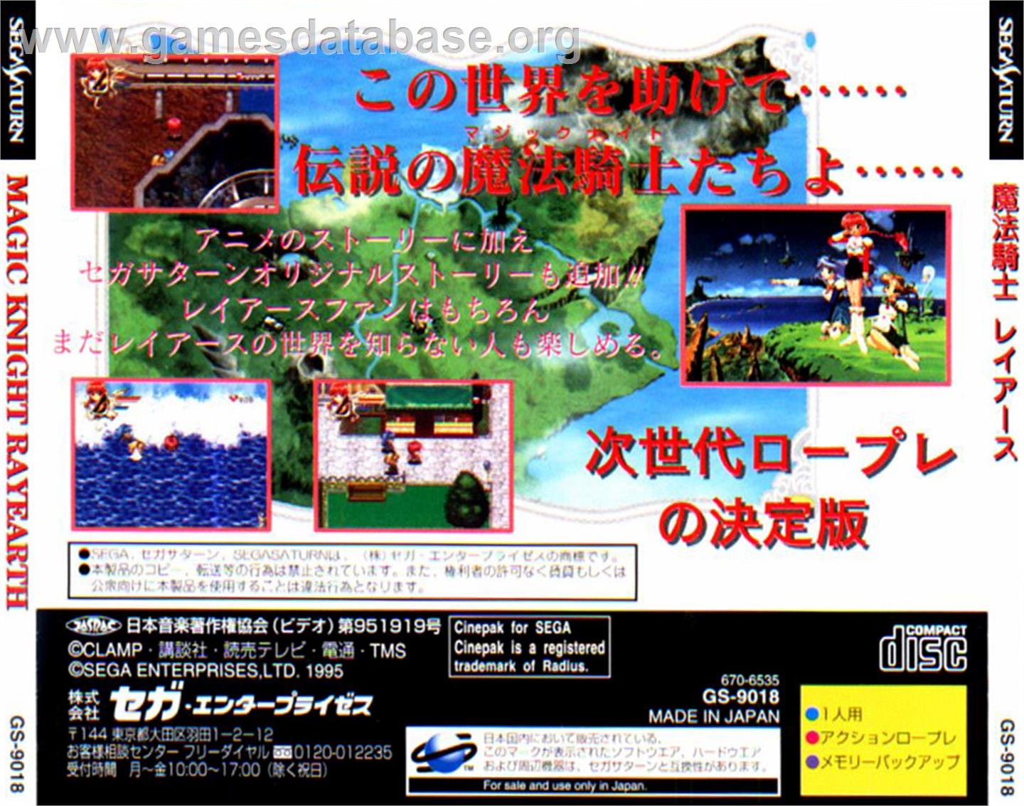 Box back cover for Magic Knight Rayearth on the Sega Saturn.