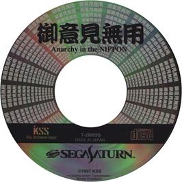 Artwork on the CD for Goiken Muyou: Anarchy in the NIPPON on the Sega Saturn.