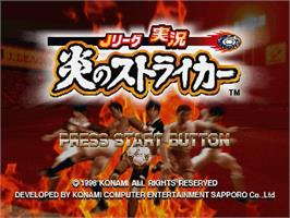 Title screen of J-League Jikkyou Honoo no Striker on the Sega Saturn.