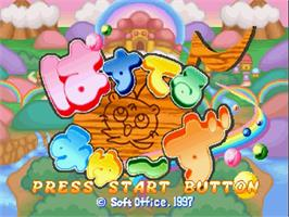 Title screen of Pastel Muses on the Sega Saturn.
