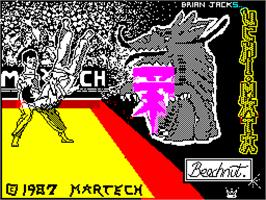 Title screen of Uchi Mata on the Sinclair ZX Spectrum.