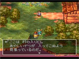 In game image of Dragon Quest IV: Michibikareshi Monotachi on the Sony Playstation.