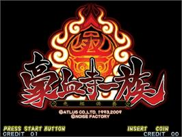 Title screen of Power Instinct The Commemoration on the Taito Type X.