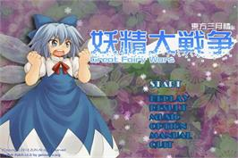 Title screen of Great Fairy Wars on the Touhou Project.