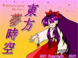 Title screen of Phantasmagoria of Dim Dream on the Touhou Project.