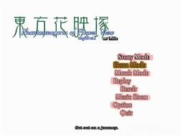 Title screen of Phantasmagoria of Flower View on the Touhou Project.